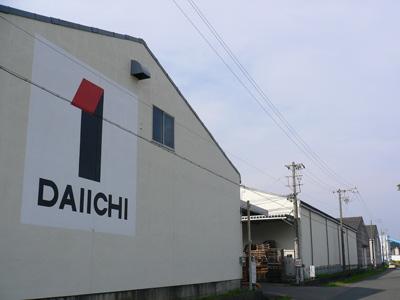 第一倉庫掛川営業所
